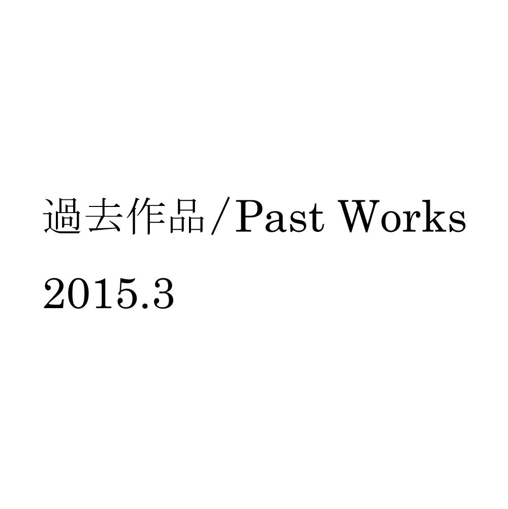 pastworks_アイキャッチ画像用①