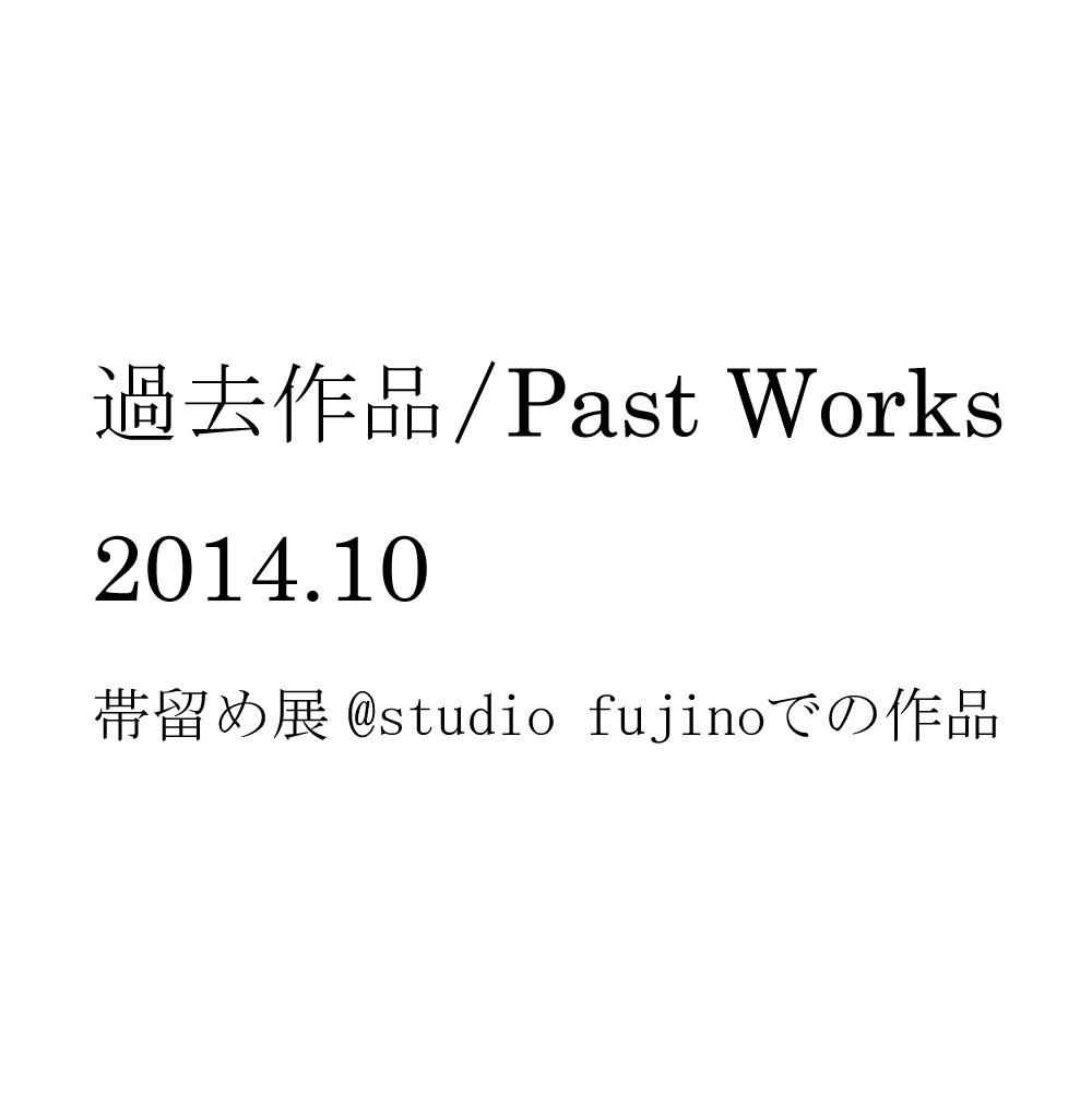 pastworks_2014.10